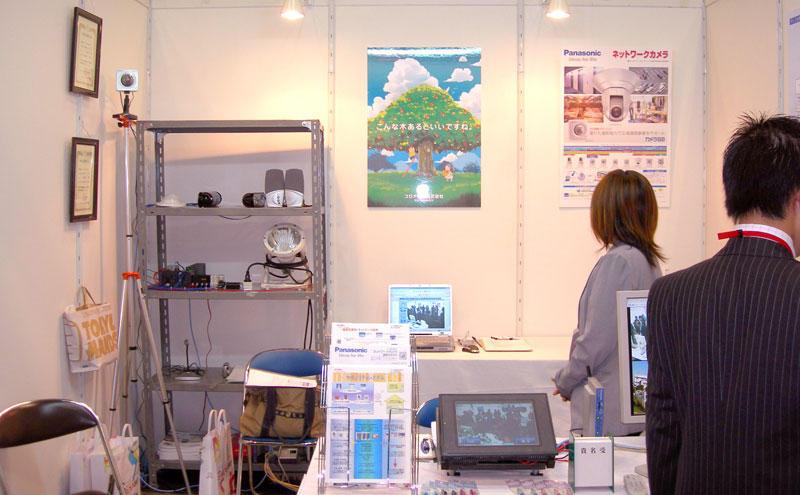 しんきんビジネスマッチング第3回ビジネスフェア2007
