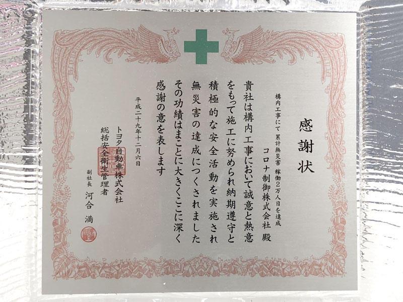 トヨタ自動車株式会社 感謝状